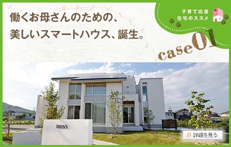トップ トップ | 実例紹介 |  香川の家を建てる企業一覧|香川のハウスメーカー・住宅メーカー